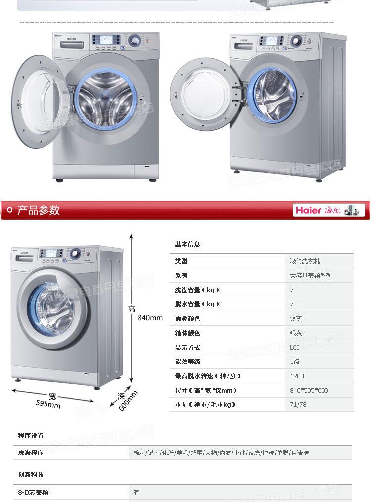 海尔xqg70-bs1286am滚筒洗衣机 - 偶购网360ogo - ,就